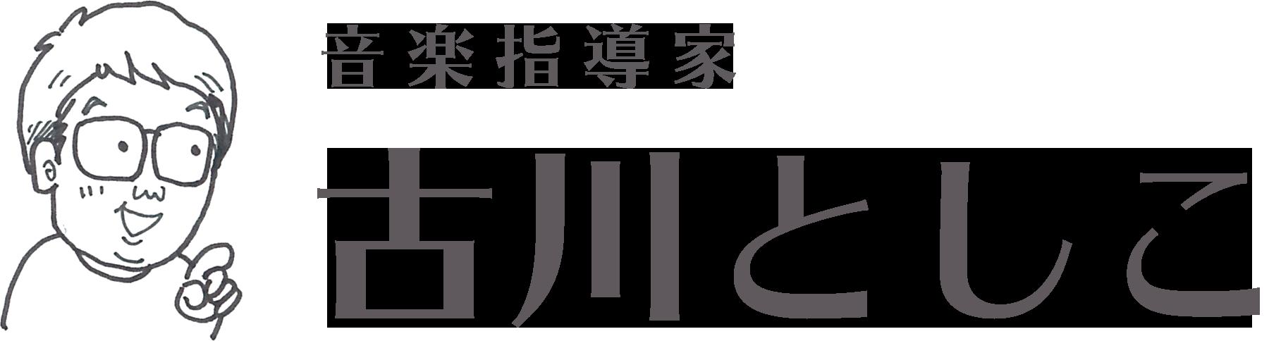 音楽指導家 古川としこ